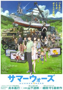 1 Summer Wars Untuk Yang Kesekian Kalinya Saya Menonton Anime Ini Terbaik 2009 Karya Mamoru Hoshada Bercerita Tentang Seorang Remaja Laki
